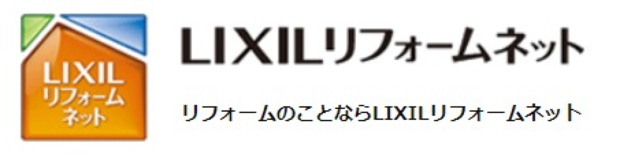 LIXIL リフォームネット